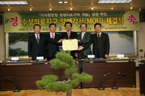 MOU- Susung Medical District