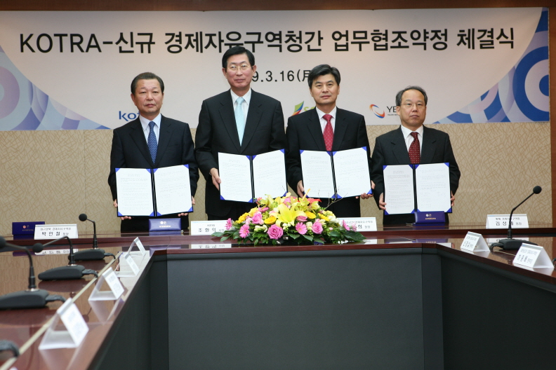 Cooperative MOU with KOTRA
