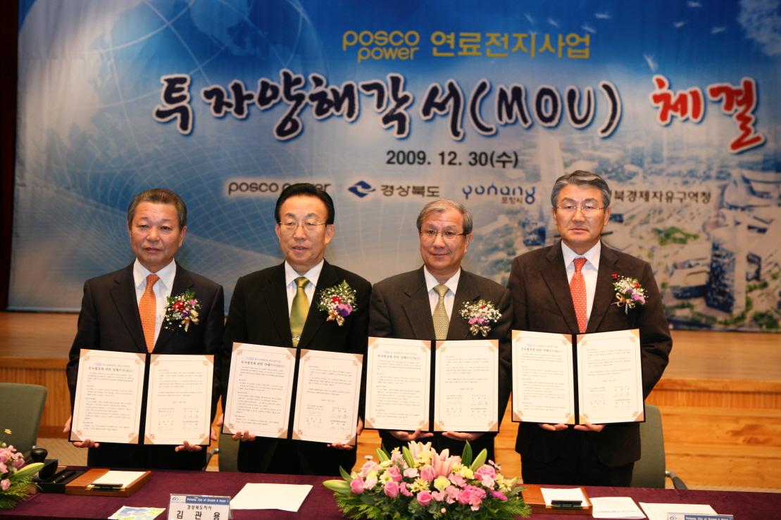 MOU with POSCO power