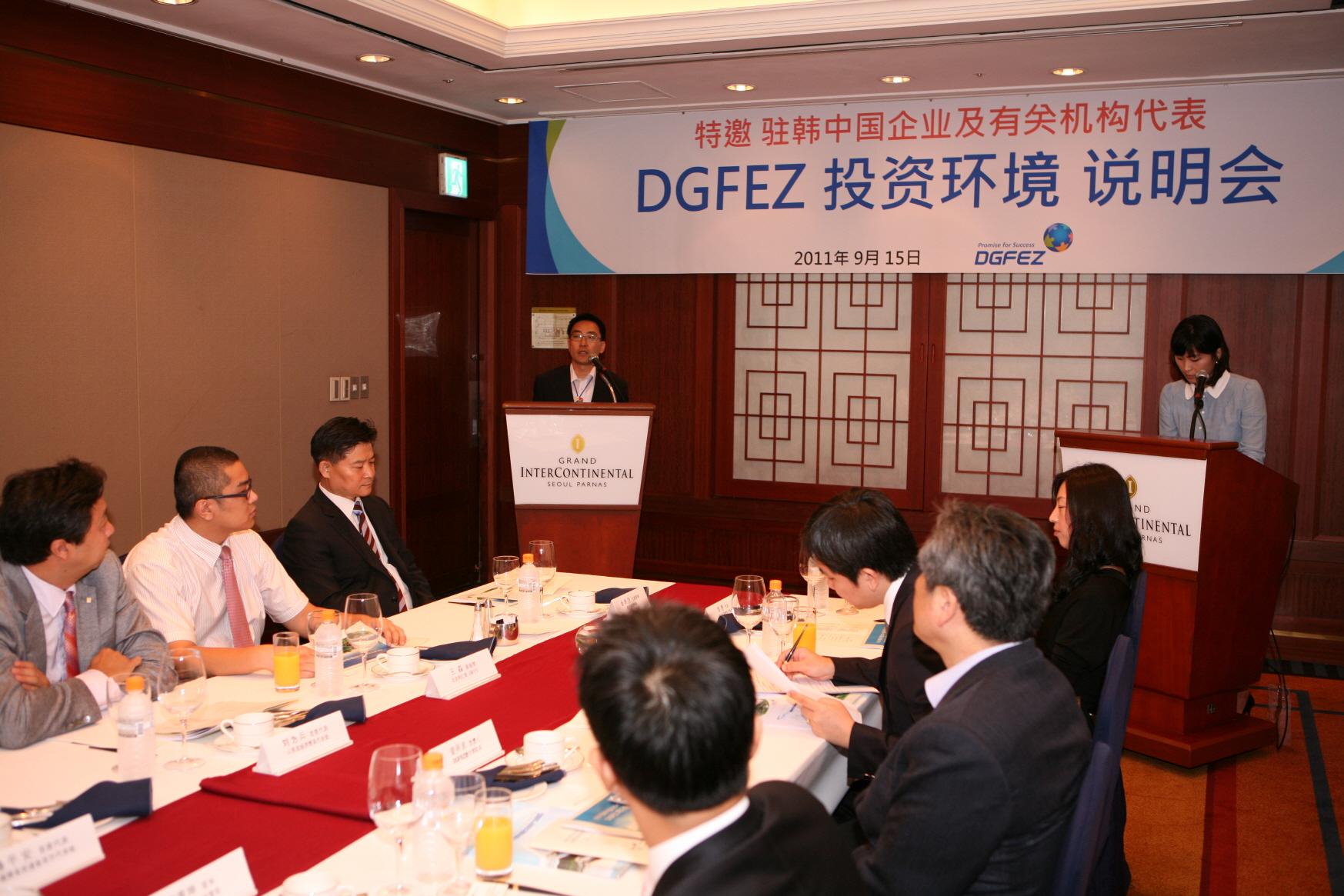 DGFEZ Investment Seminar for C...