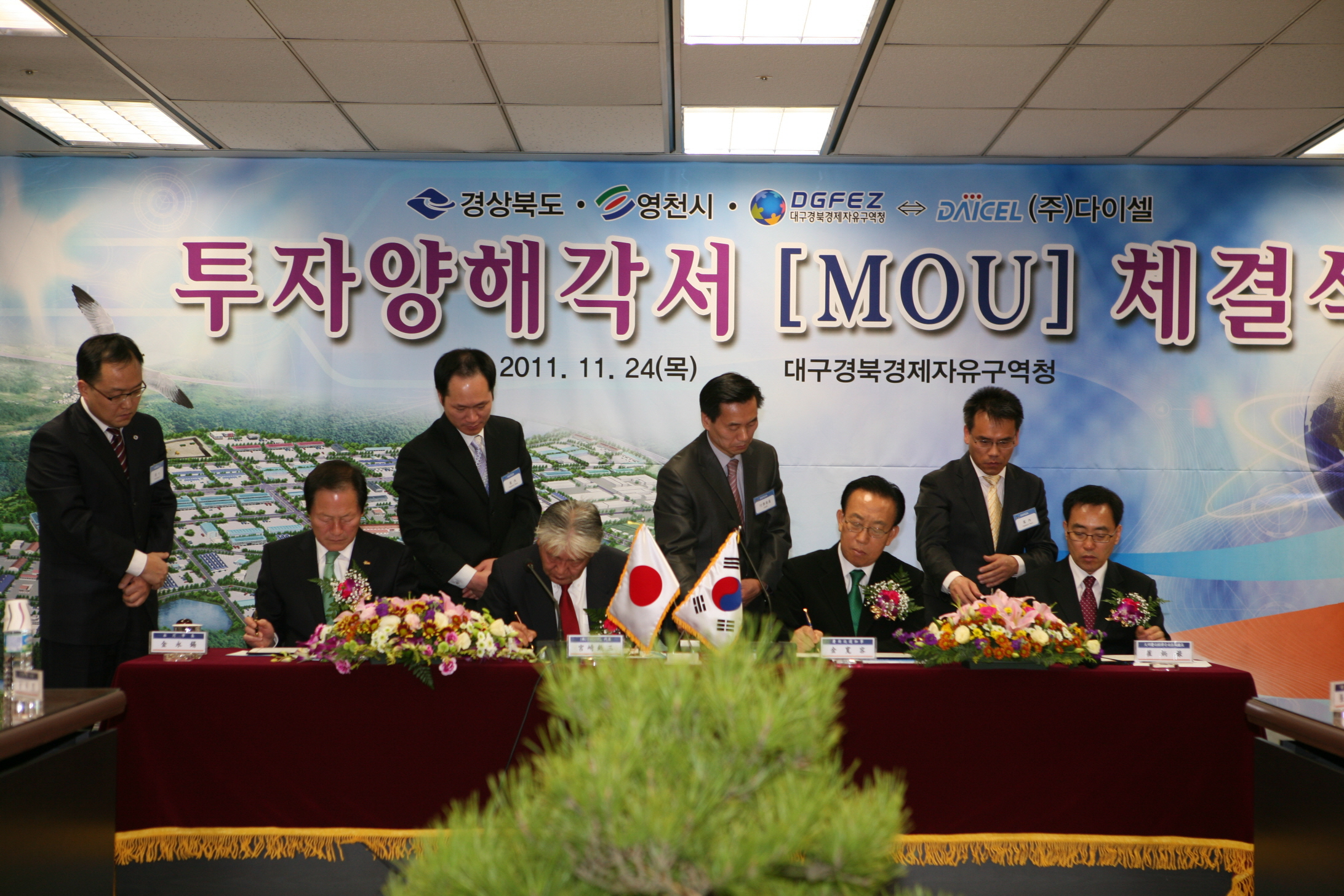 Daicel Signed an MOU to Invest...