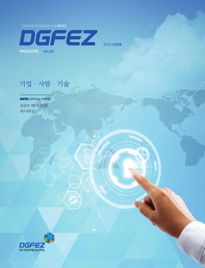 DGFEZ杂志 Vol.04