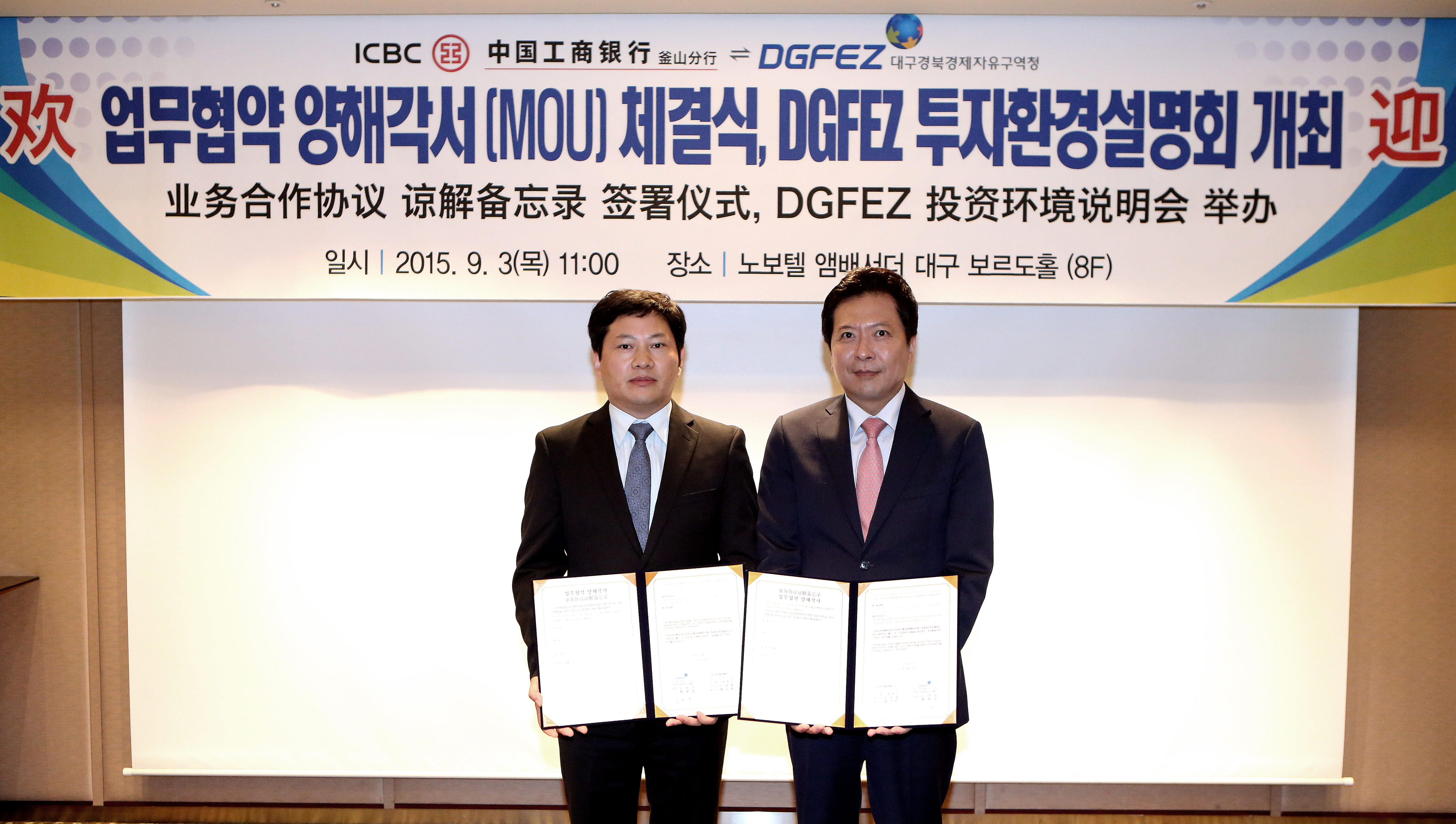 DGFEZ signs an MOU with Industrial and Commercial Bank of Ch...