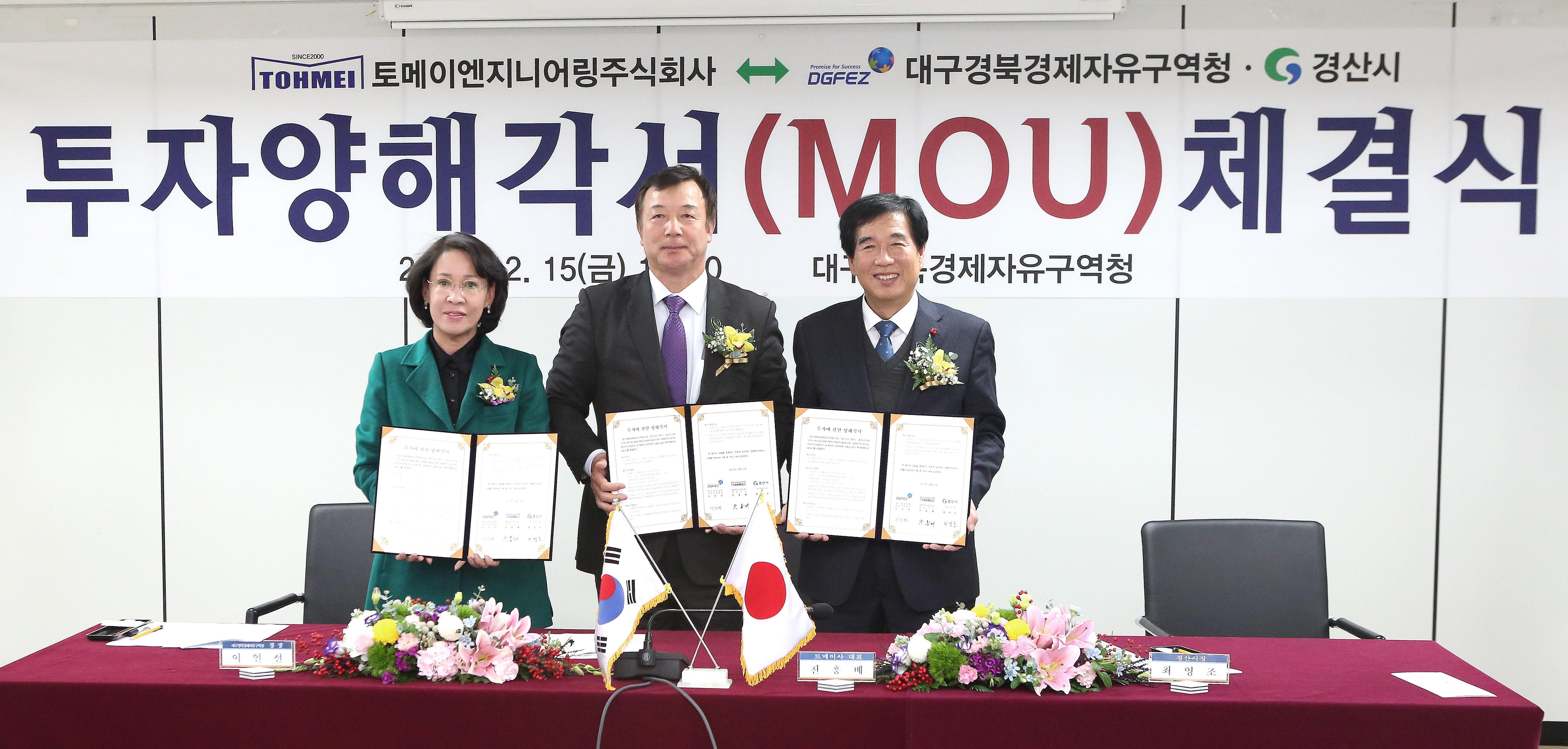 Gyeongsan FEZ Signed Its First MOU for an FDI