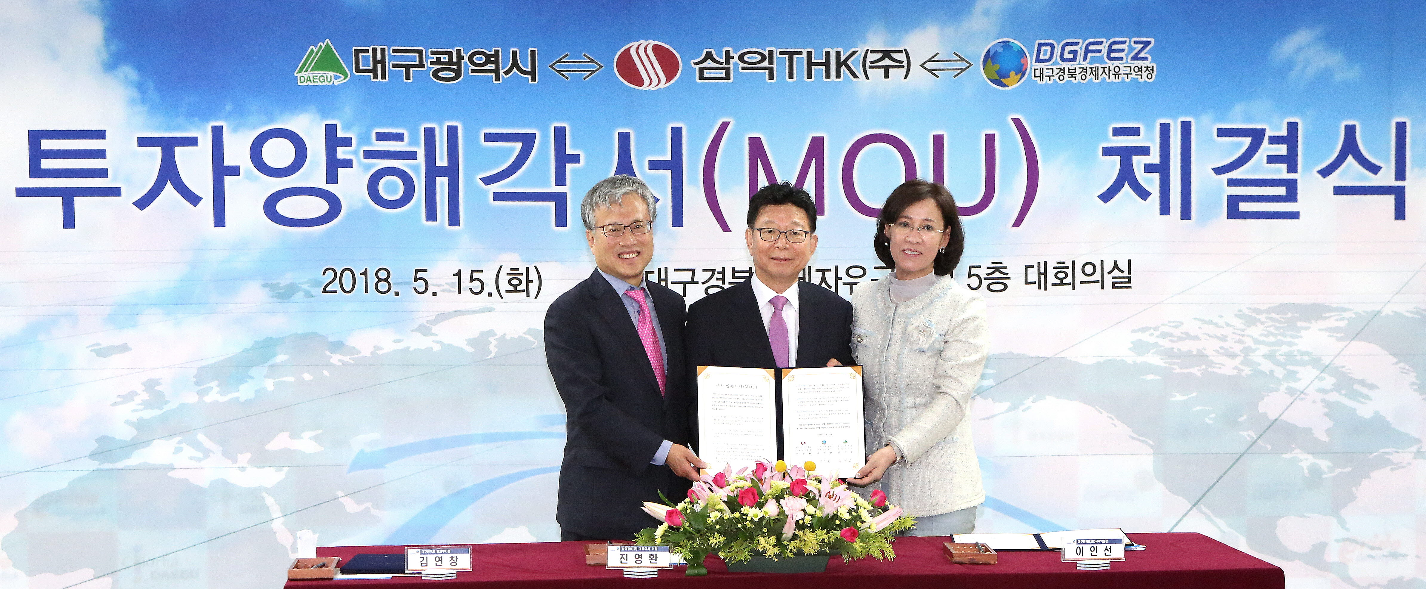 DGFEZ attracts a KRW100 billion investment from Samick-THK