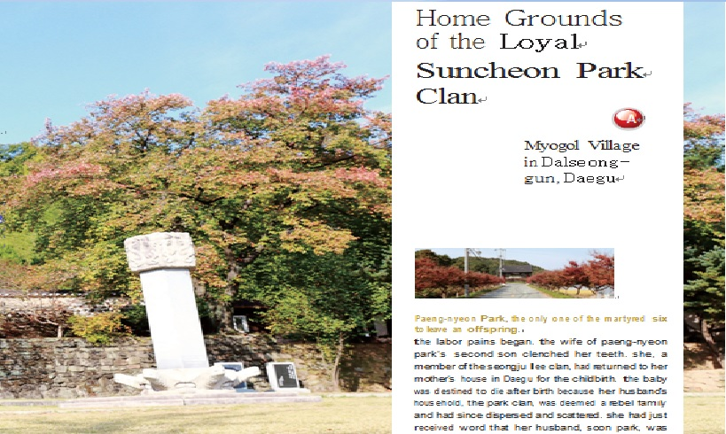 Home Grounds of the Loyal Suncheon Park Clan - Myogol Villag...