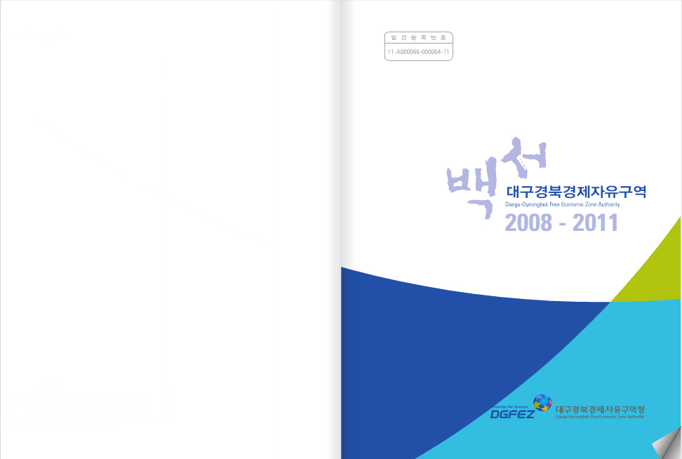 백서(2008~2011)