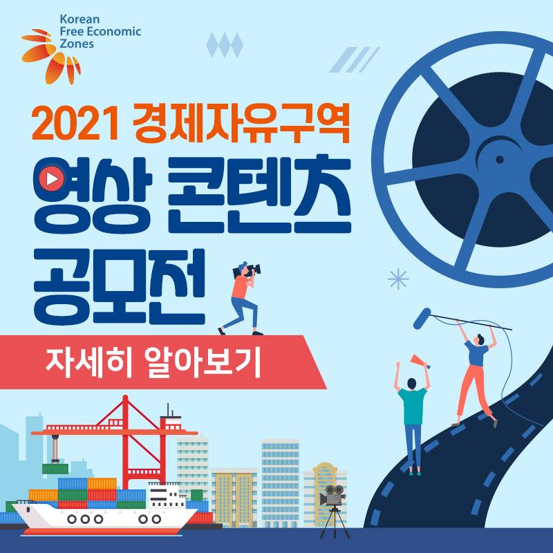 2021 경제자유구역 영상 콘텐츠 공모전 _ 자세히 알아보기 (Korean Free Economic Zones)